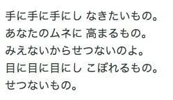 Charaせつないもの歌詞.jpg