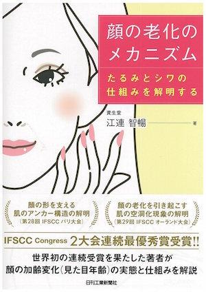 女性の顔の老化のメカニズム.jpg