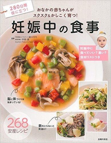 妊娠中の食事.jpg