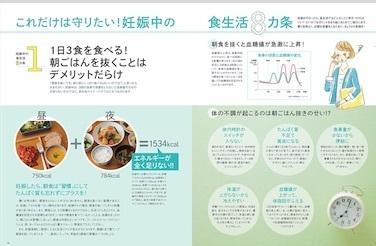 安産レシピ.jpg