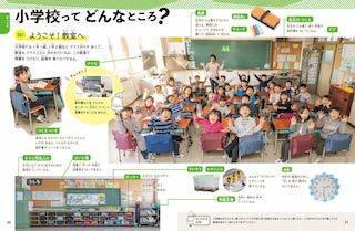 小学校生活.jpg