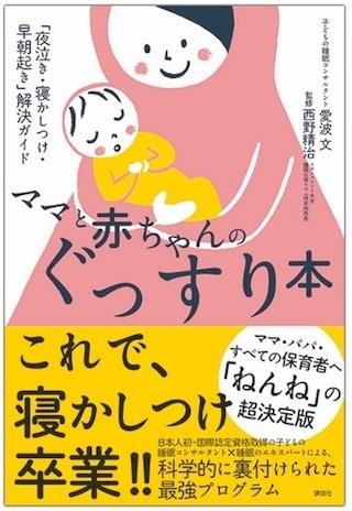 ママと赤ちゃんのぐっすり本 「夜泣き・寝かしつけ・早朝起き」解決ガイド.jpg