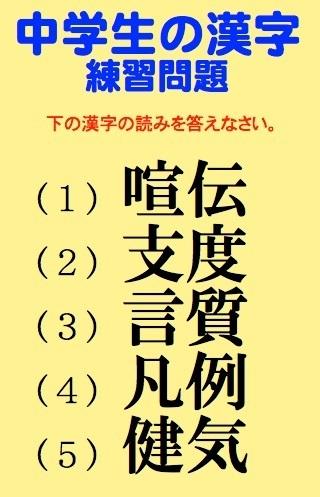 中学生の国語の漢字のテストに出る問題.jpg