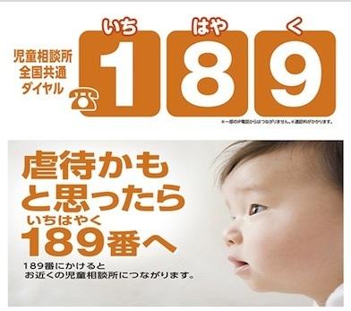 児童相談所全国共通ダイヤル電話番号は189.jpg