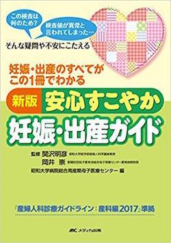 妊娠と出産ガイドマニュアル本.jpg