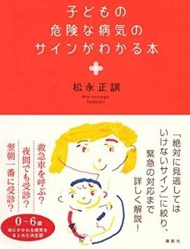 子どもの危険な病気のサインがわかる本.jpg