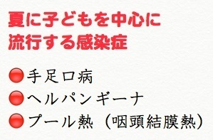 子ども夏かぜ感染症(手足口病,ヘルパンギーナ,プール熱).jpg