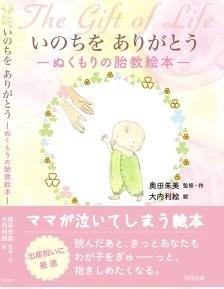 胎教におすすめの絵本.jpg