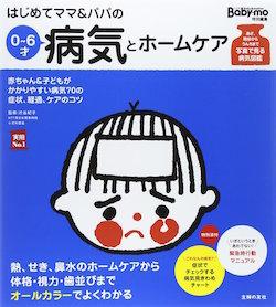 赤ちゃんの病気事典.jpg