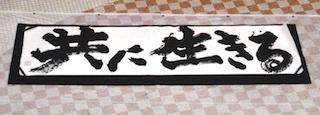 金澤翔子さんの席上揮毫.jpg