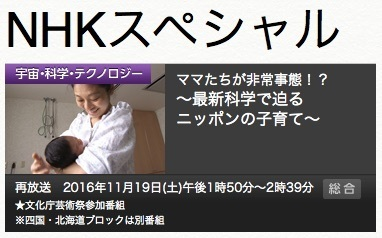 NHKスペシャル(不安で孤独な育児の悩みを持つママのためのテレビ番組).jpg